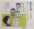 『新レインボーことわざ辞典改訂版』_3_林けいか