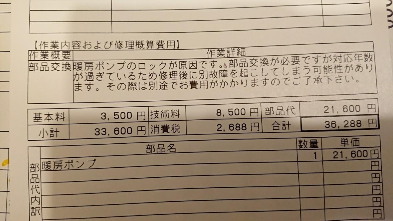 ガス 床 暖房 費用