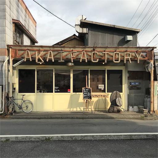 AKAI Factoryの外観