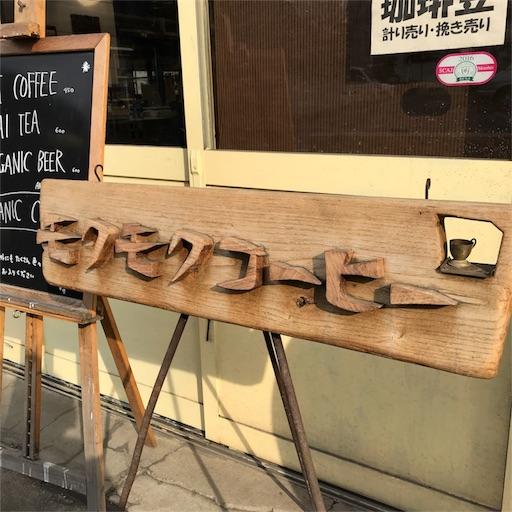 モクモクコーヒーn 看板
