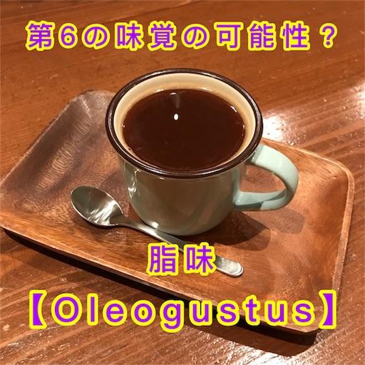 第6の味覚「オレオガスタス(oleogustus) 」の可能性