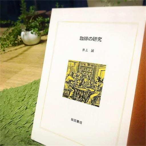 著者・井上誠・珈琲の探求・本
