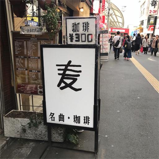 本郷三丁目の【名曲・珈琲 麦】の看板