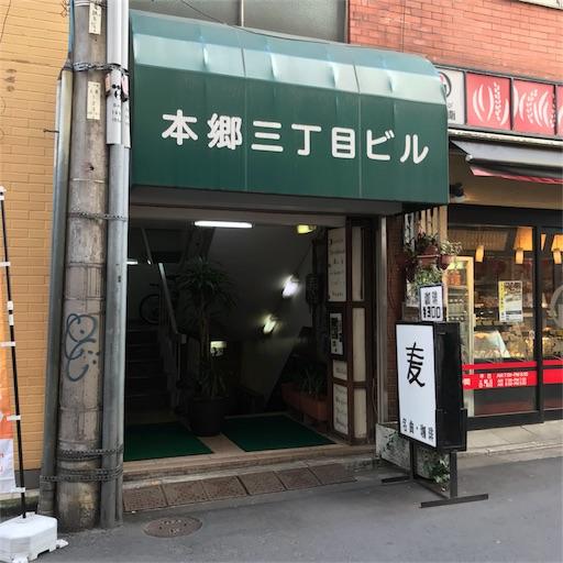 本郷三丁目の【名曲・珈琲 麦】の外観