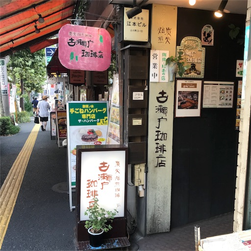 古瀬戸珈琲店の外観