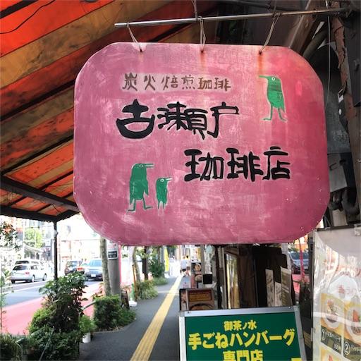 古瀬戸珈琲店の看板