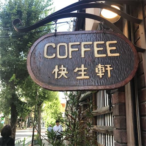 喫茶去快生軒の看板