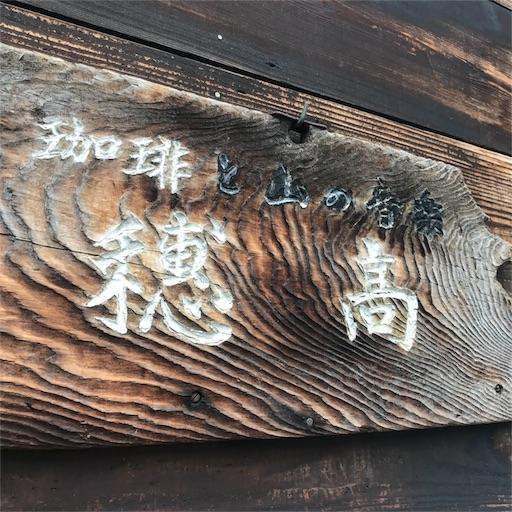 【珈琲 穂高】の看板