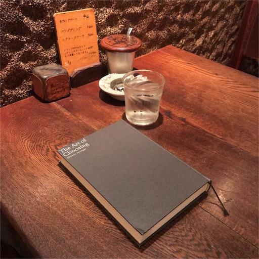 【COFFEE HALL くぐつ草】で読書