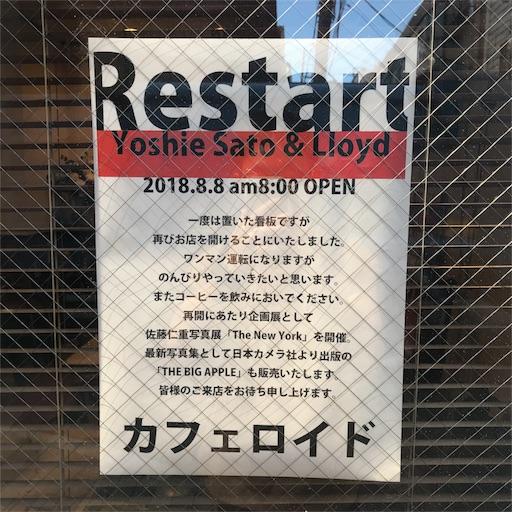 カフェロイドの窓に貼られたRestartのお知らせ