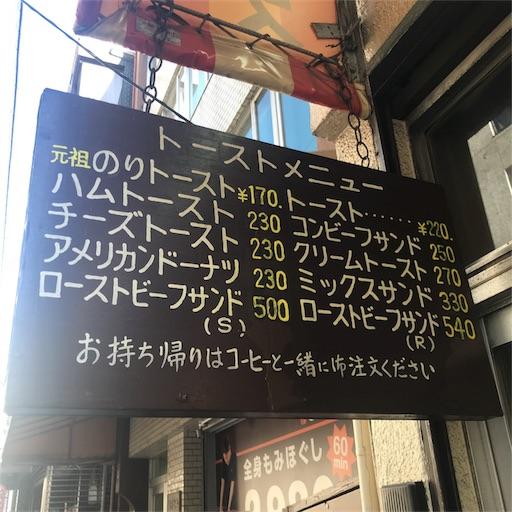 珈琲専門店エースの看板