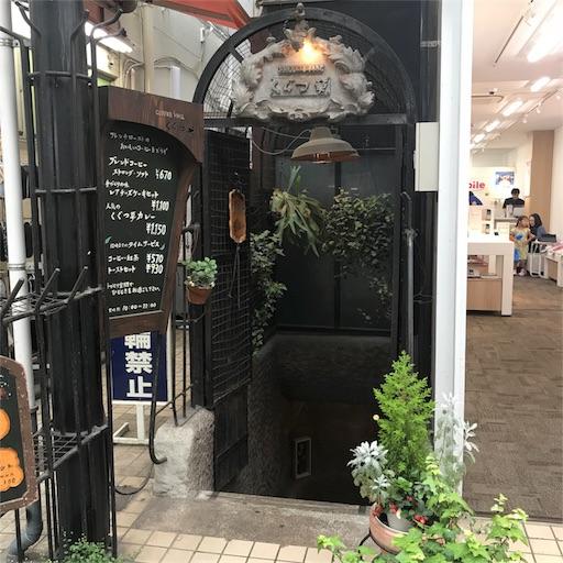 【COFFEE HALL くぐつ草】