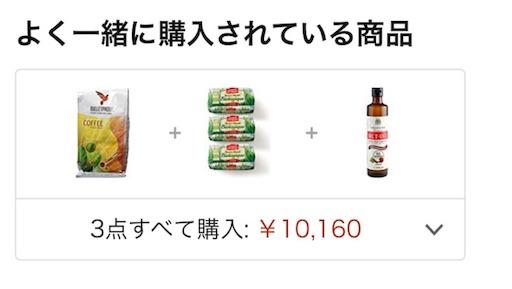 アップグレード・コーヒー豆とブレイン・オクタン・オイルとグラスフェッドバターをAmazonで購入する場合の費用