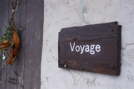 自家焙煎珈琲【Voyage】の看板
