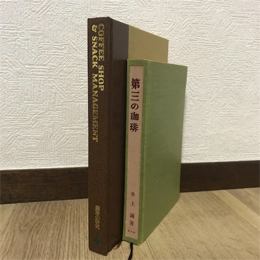 井上誠(著)「第三の珈琲」
