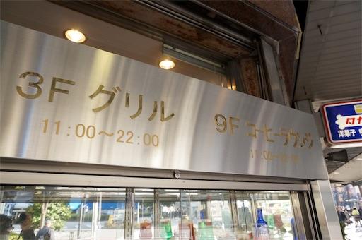 洋菓子店タカセの3階にあるグリルレストラン