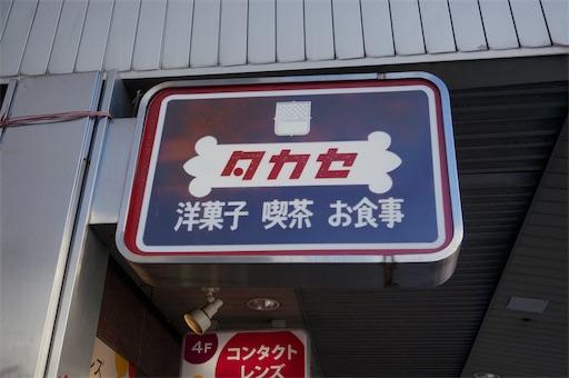洋菓子店タカセの看板