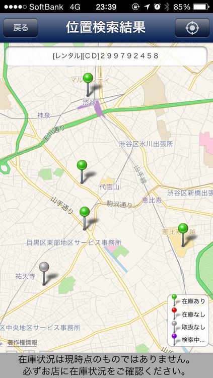 地図で在庫確認