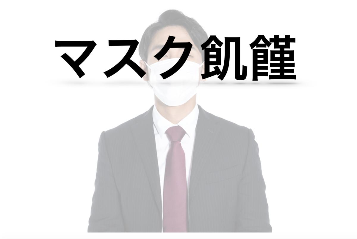 f:id:KIRAKu:20200217171821p:plain