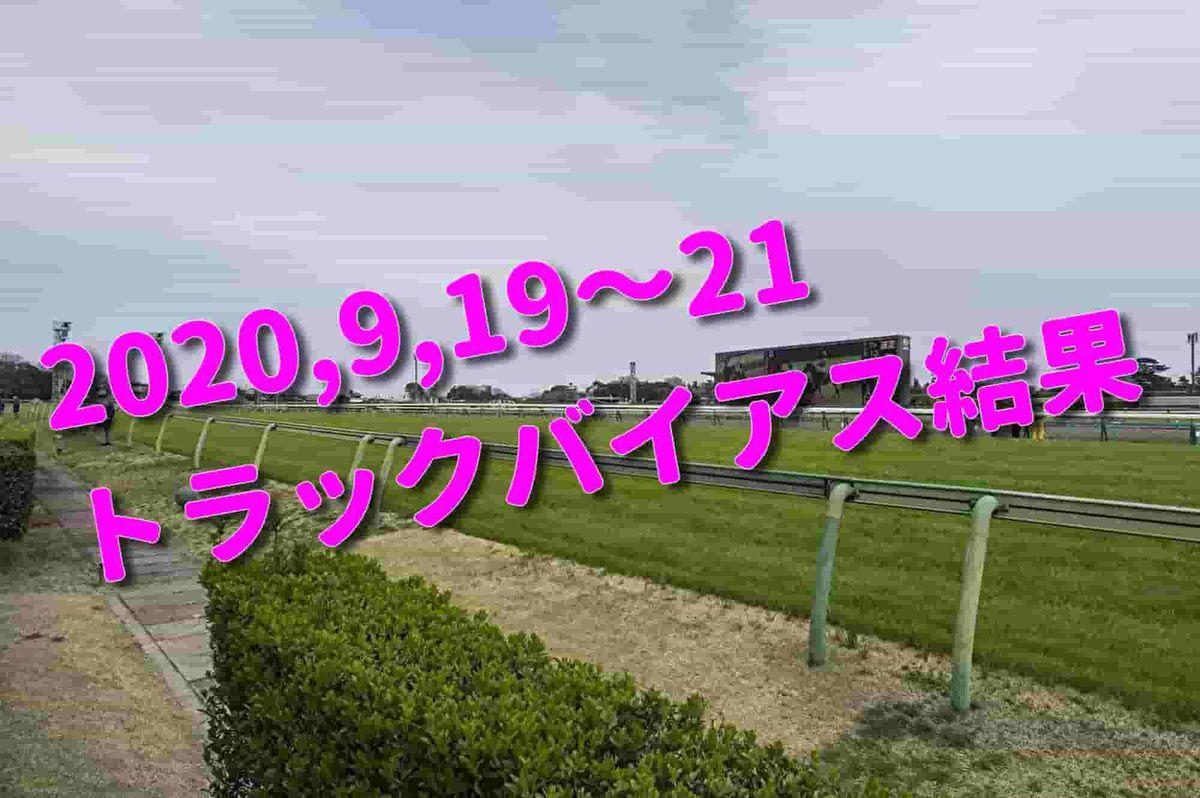 f:id:KITANOKURIGE:20200917000740j:plain