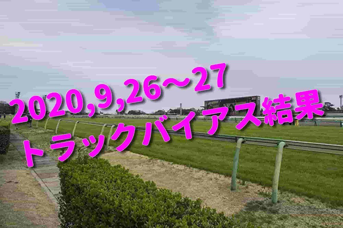 f:id:KITANOKURIGE:20200924151023j:plain