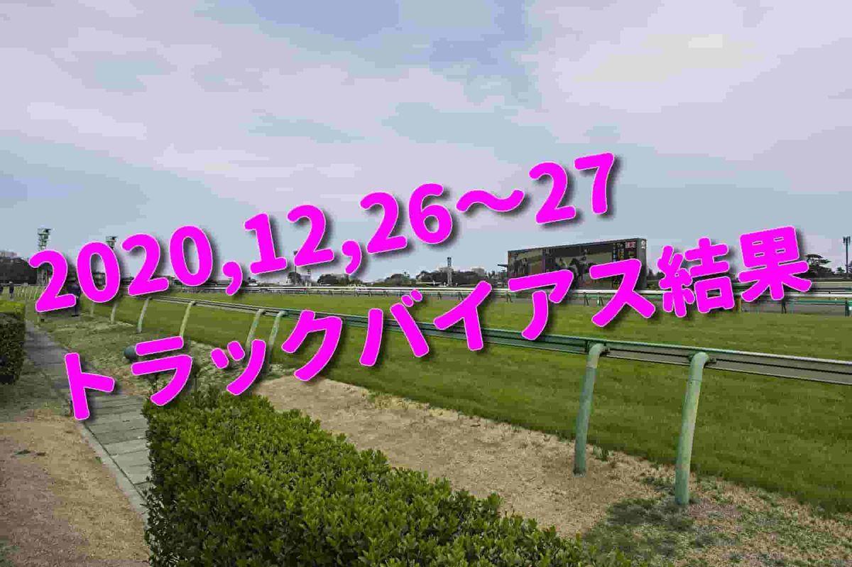 f:id:KITANOKURIGE:20201224014045j:plain