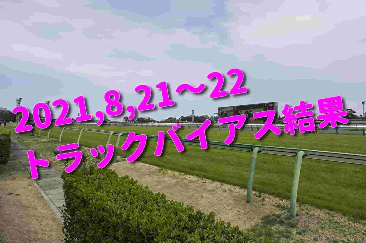 f:id:KITANOKURIGE:20210818163503j:plain