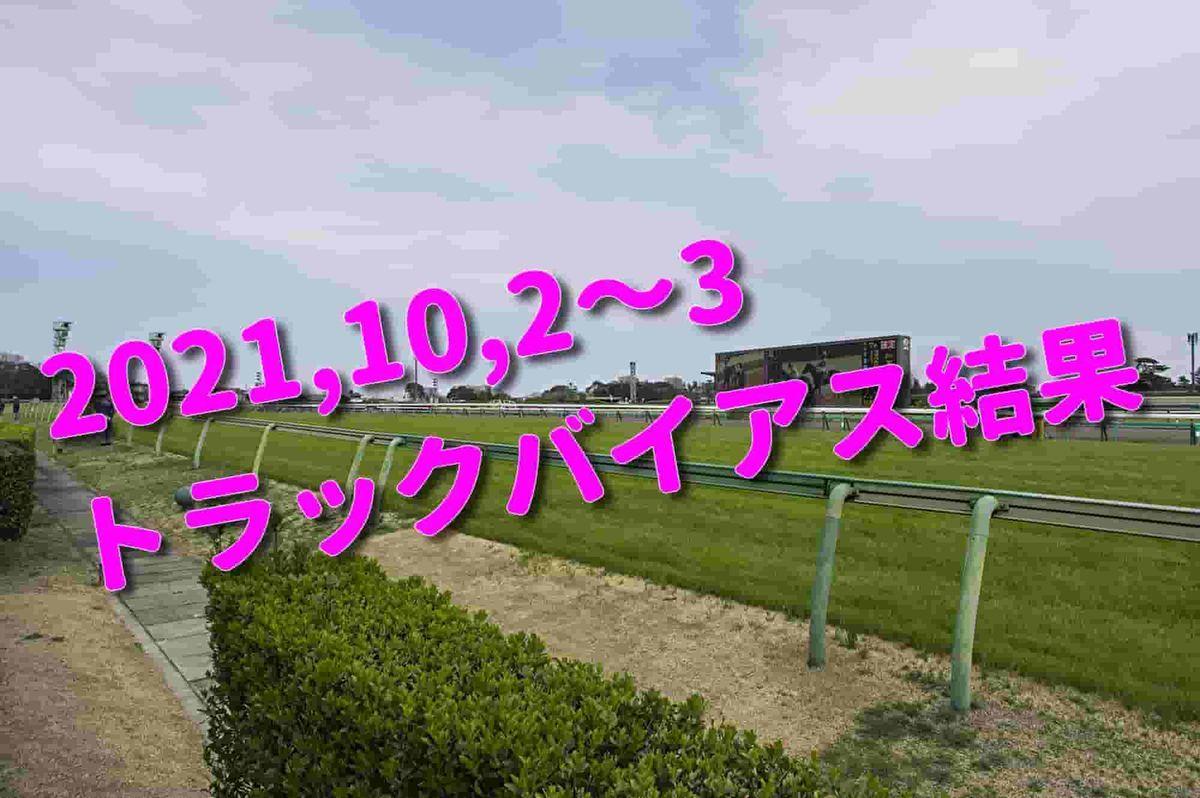 f:id:KITANOKURIGE:20210929200908j:plain