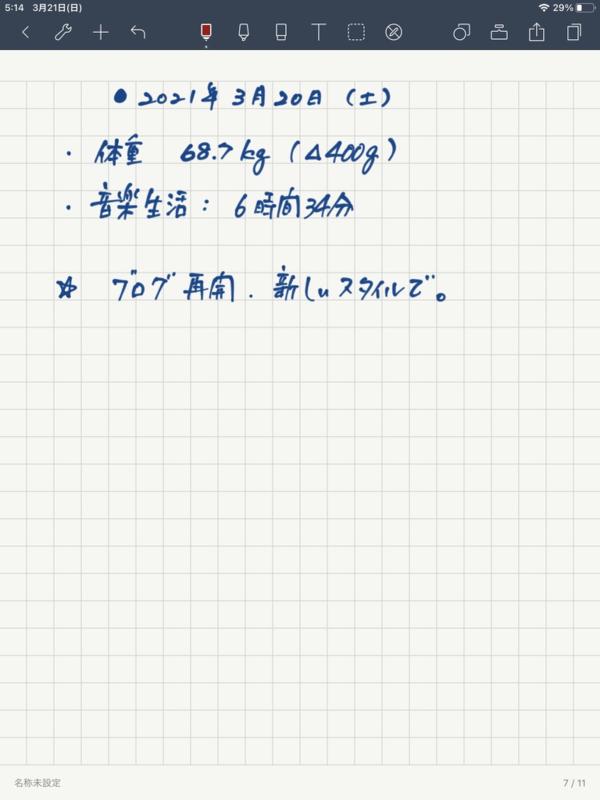 f:id:KIZAMU:20210321052638p:plain