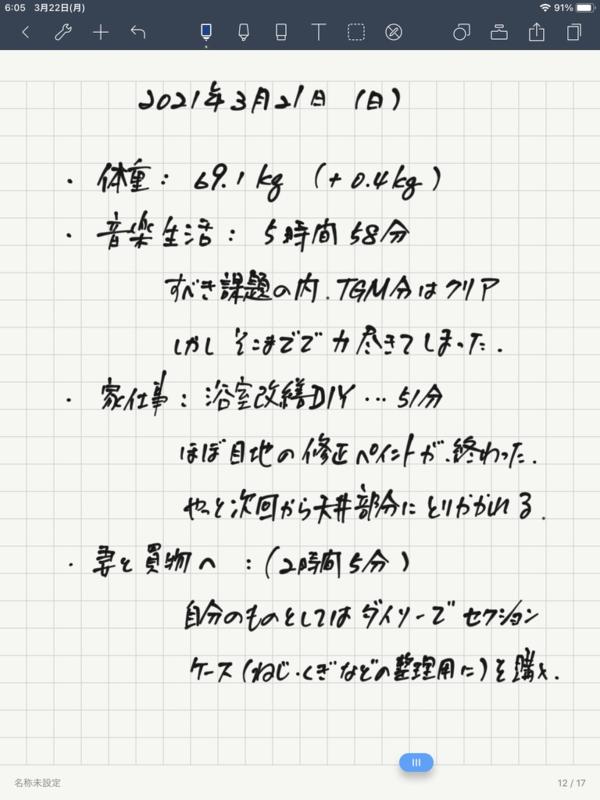 f:id:KIZAMU:20210322061604p:plain