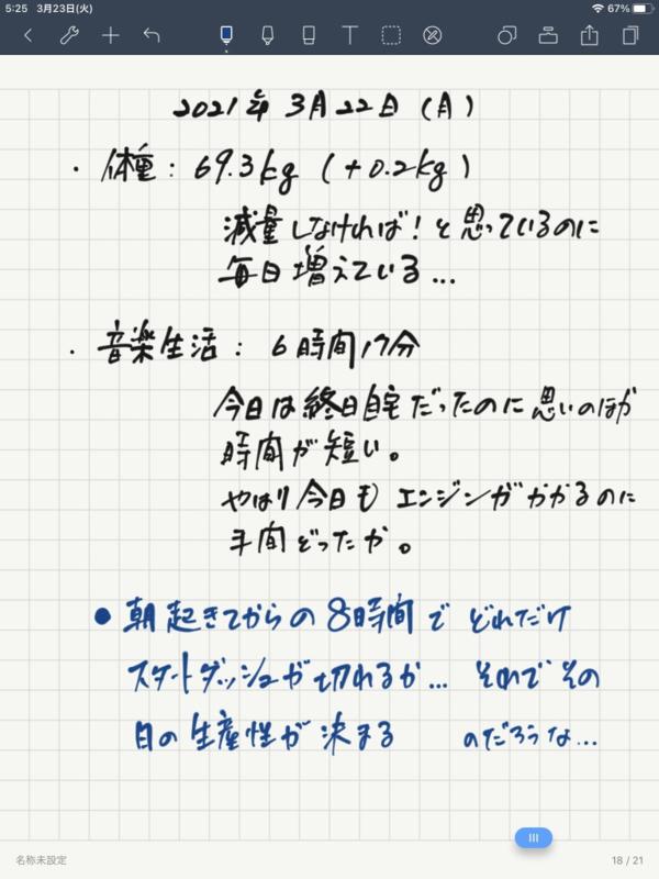 f:id:KIZAMU:20210323053858p:plain