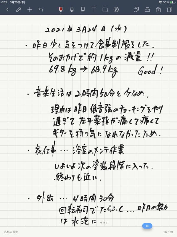 f:id:KIZAMU:20210325063327p:plain