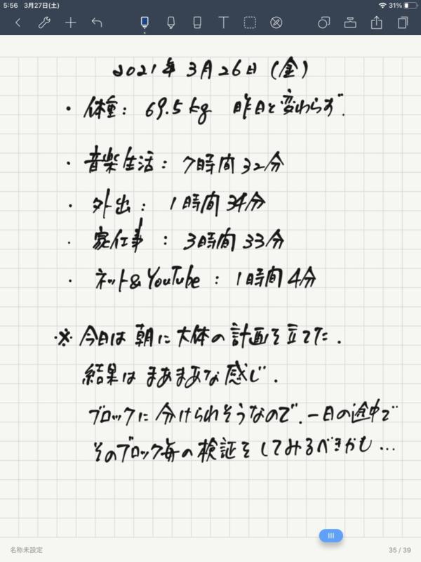 f:id:KIZAMU:20210327060308p:plain