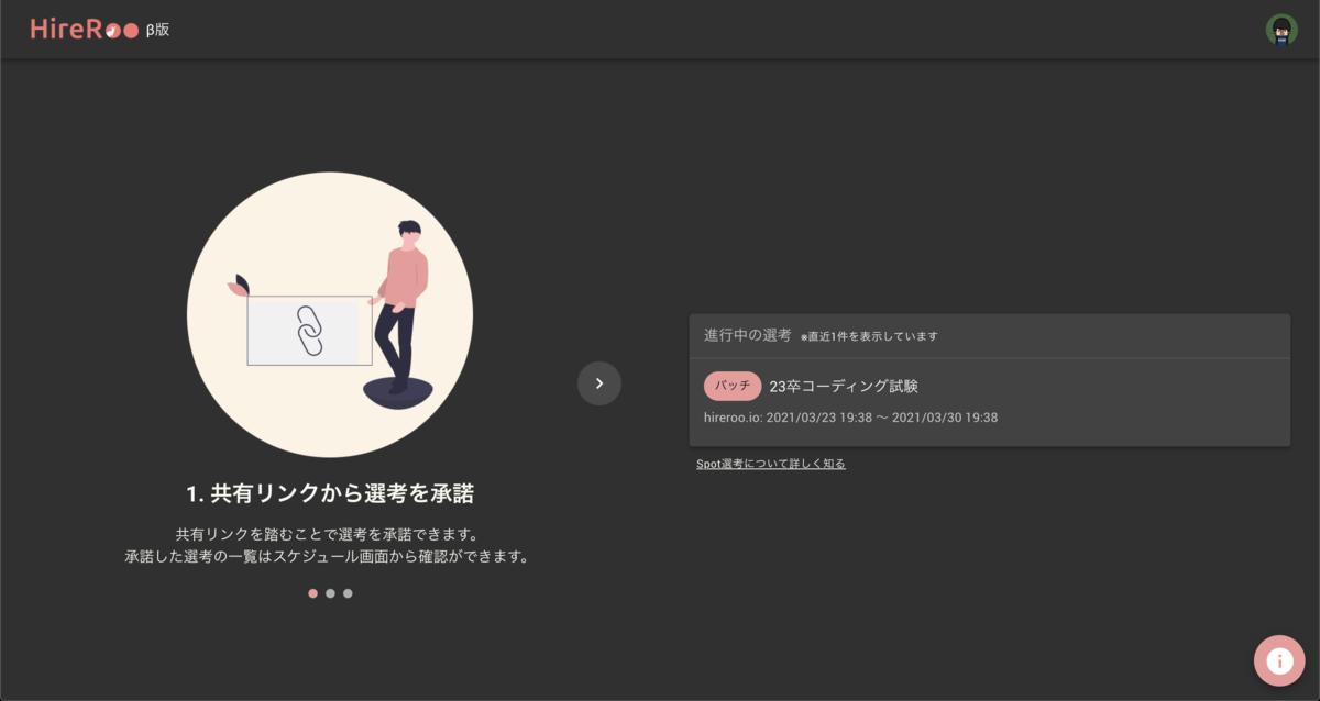 f:id:KKosukeee:20210323211357p:plain