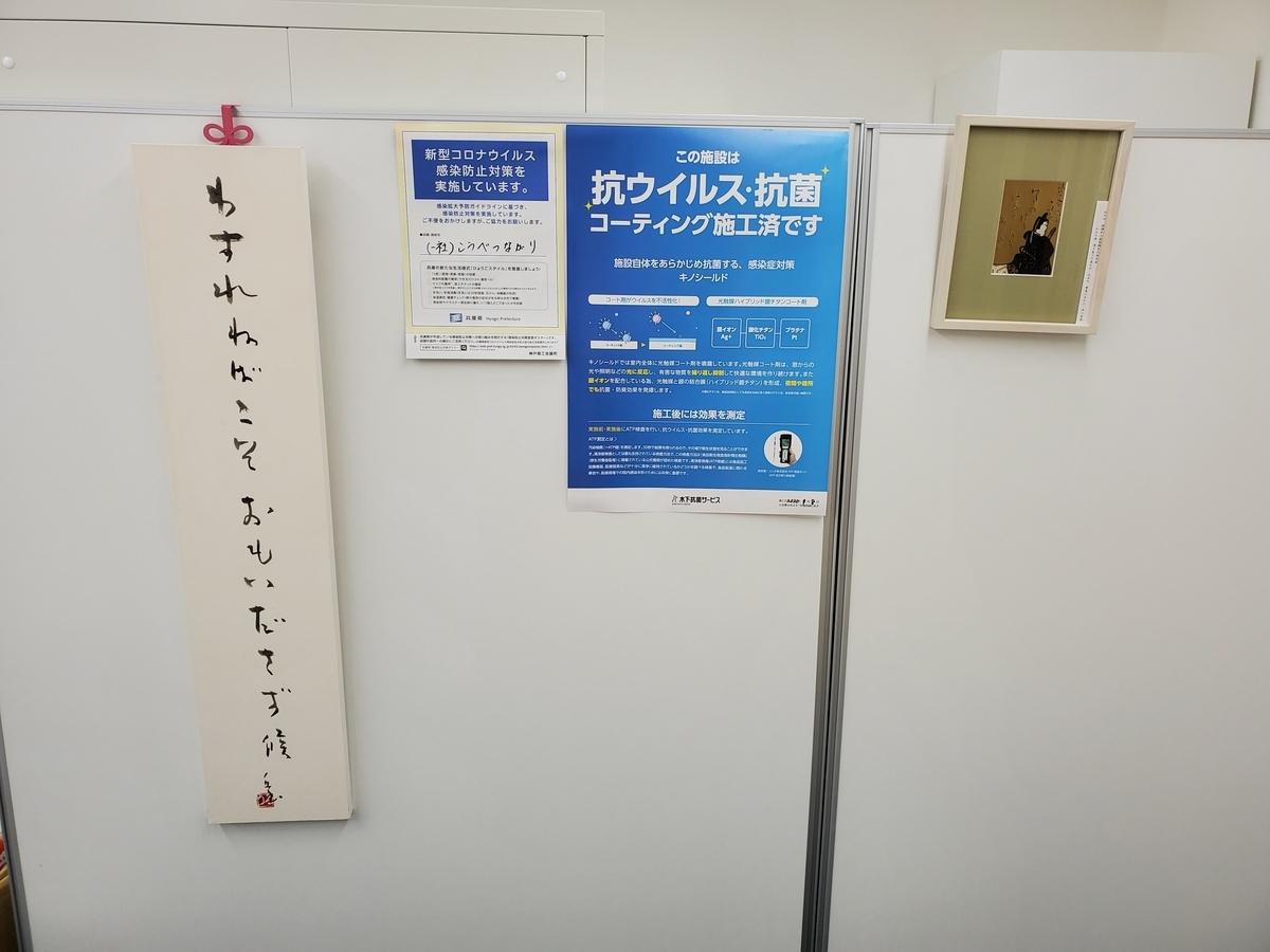 f:id:KOBE_TSUNAGARI:20210421151708j:plain