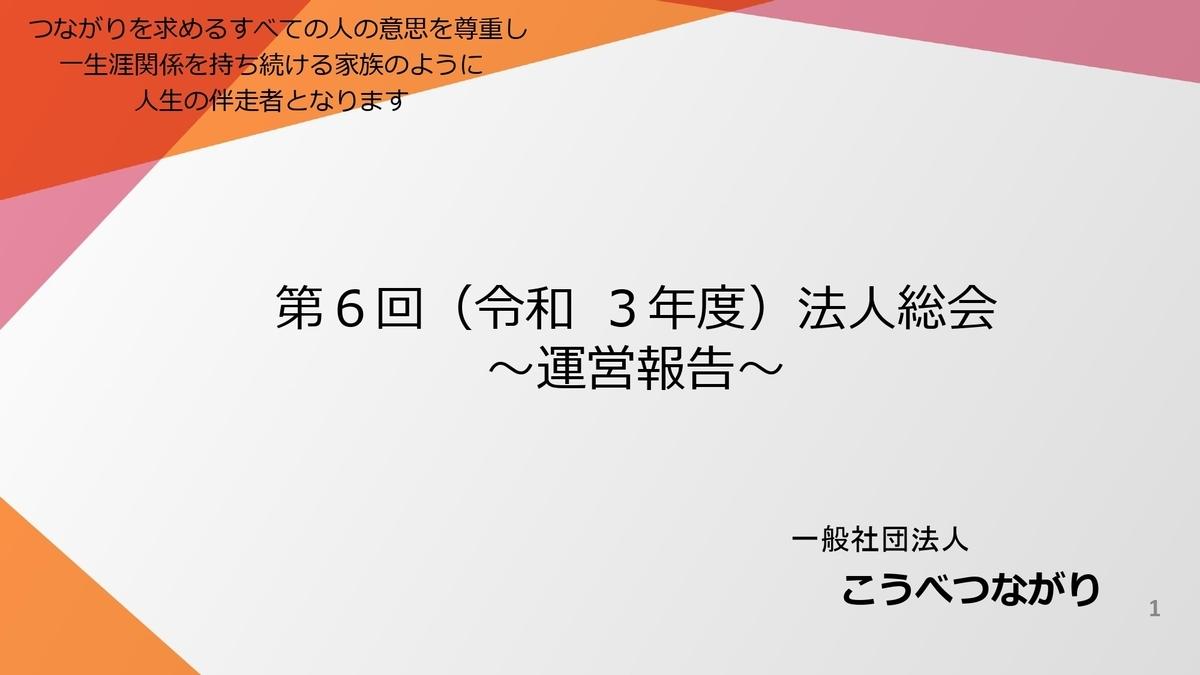 f:id:KOBE_TSUNAGARI:20210721165408j:plain