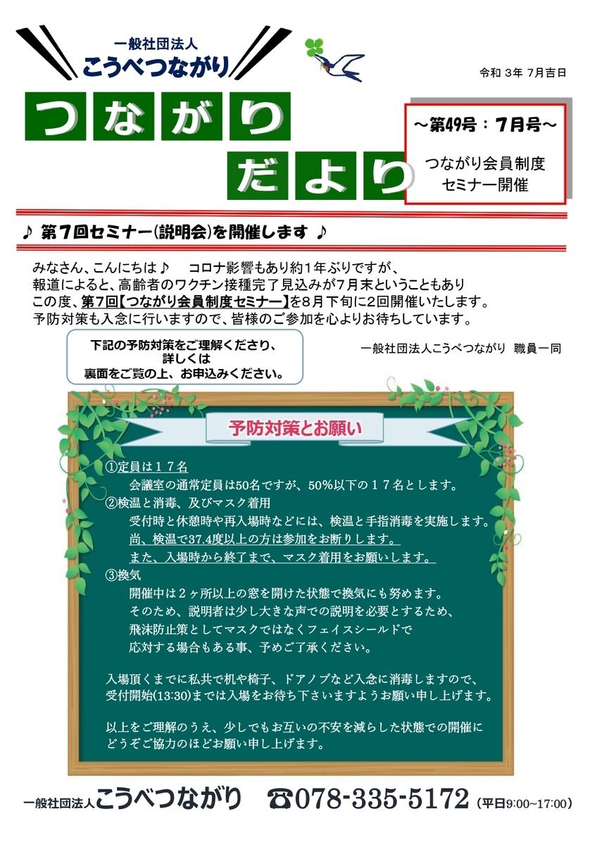 f:id:KOBE_TSUNAGARI:20210728092334j:plain