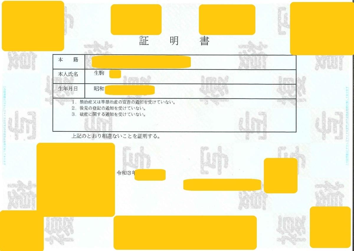 f:id:KOBE_TSUNAGARI:20210915074326j:plain