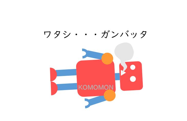 f:id:KOMOMON:20190706131615p:plain