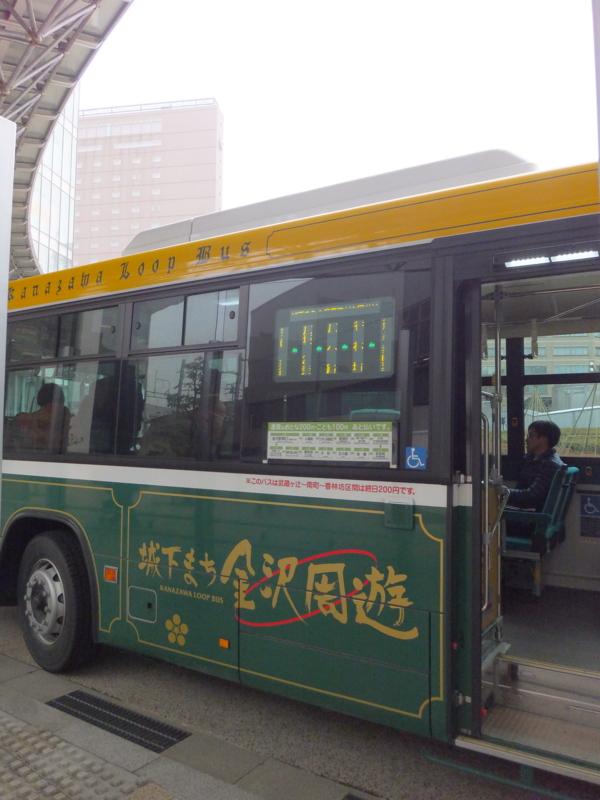 城下まち周遊バス(北陸鉄道・金沢市)