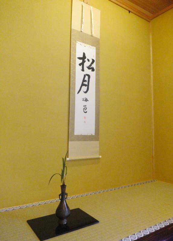 玉泉院丸庭園・玉泉庵の床の間に掛け軸と生け花