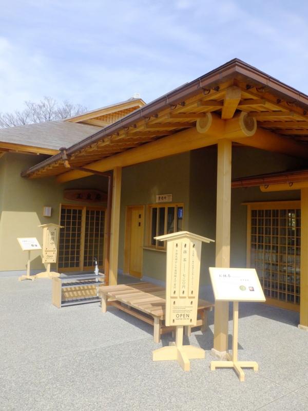 玉泉院丸庭園・玉泉庵でのお抹茶とお菓子