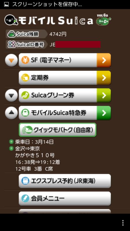 北陸新幹線のモバイルSuica特急券