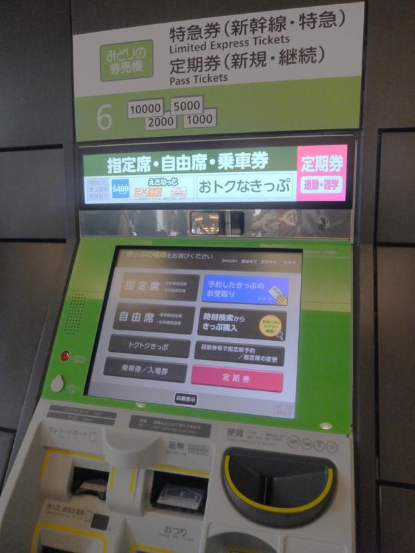 金沢駅の指定席券売機(みどりの券売機)