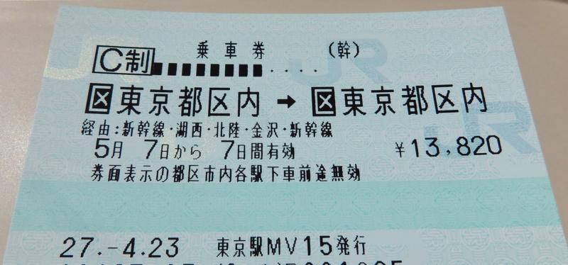 東京都区内発,東海道新幹線,金沢,北陸新幹線経由,東京都区内行き大回り乗車券