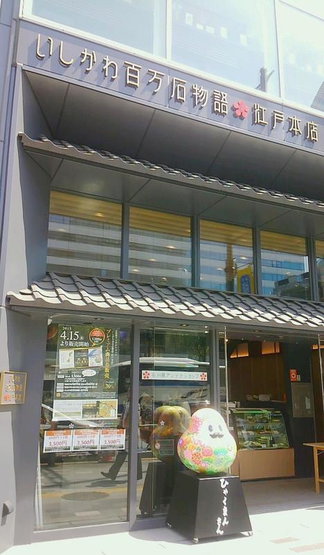 東京・銀座にある石川県のアンテナショップ