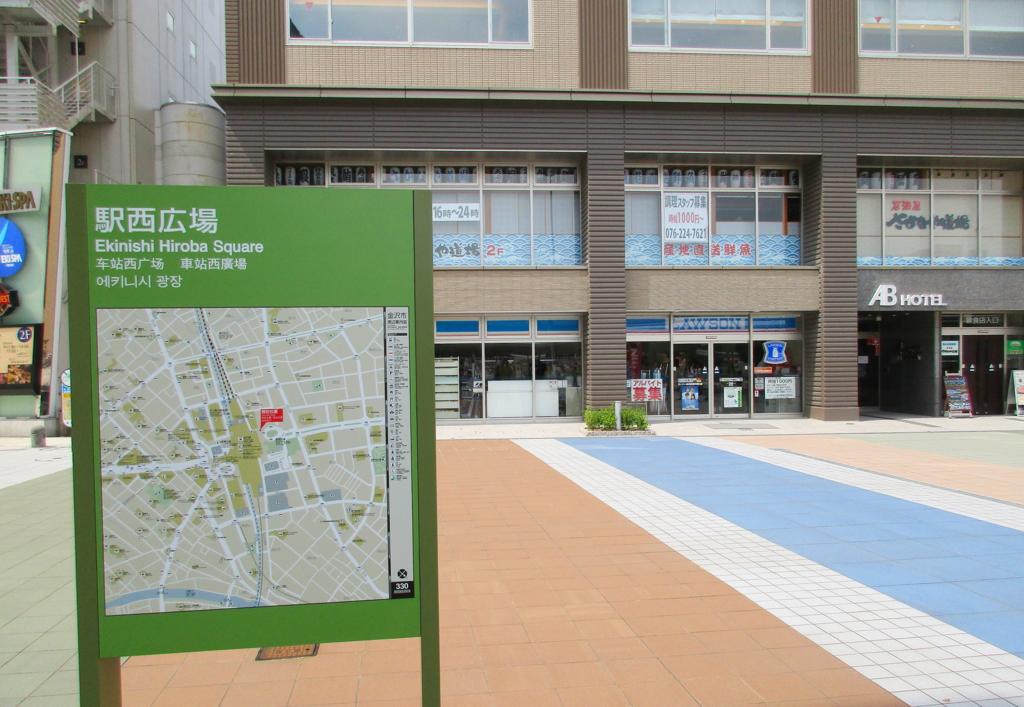 金沢駅金沢港口(西口)最寄りのコンビニ・ローソン金沢駅金沢港口店