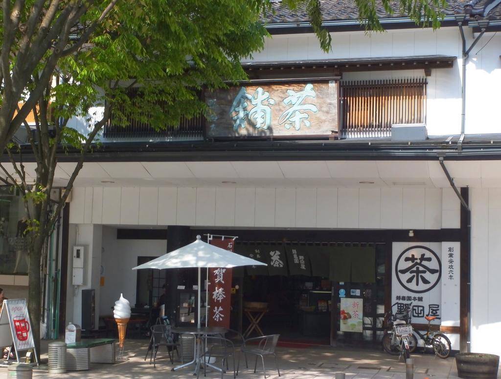 野田屋茶店の店構え