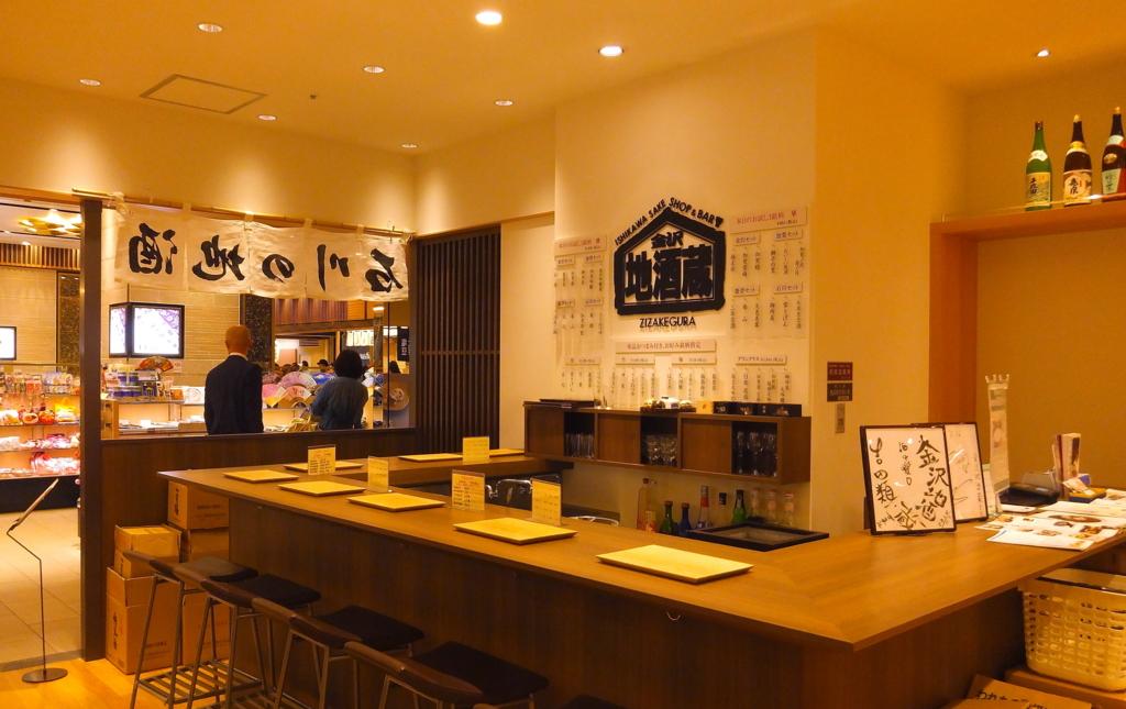 試飲バーカウンターをもつ日本酒販売店・金沢地酒蔵と吉田類さんのサイン