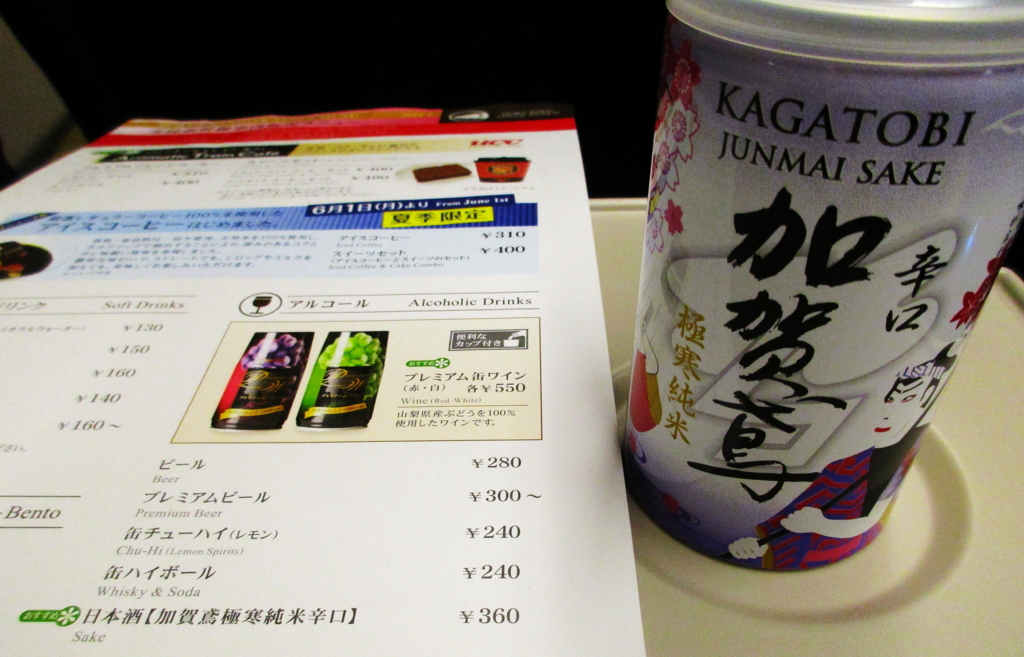 居酒屋かがやきの中で売られている加賀鳶極寒純米辛口1合360円(税込)